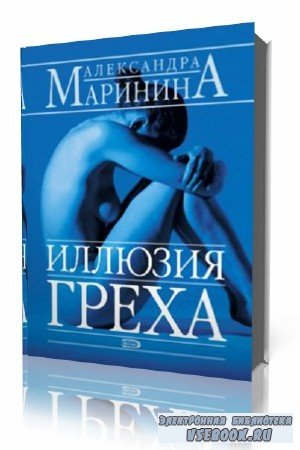 Александра Маринина. Иллюзия греха (Аудиокнига)