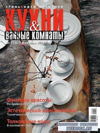 Кухни и ванные комнаты №2 (февраль 2014)