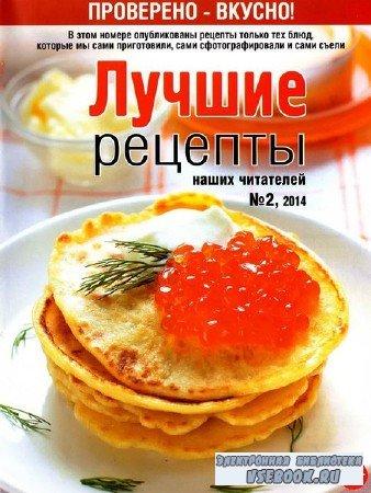 Лучшие рецепты наших читателей №2 (февраль 2014)