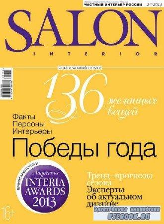 Salon-interior №2 (февраль 2014)