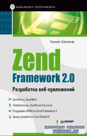 Шасанкар Кришна - Zend Framework 2.0. Разработка веб-приложений