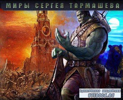 Сергей Тармашев в 20 книгах