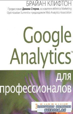 Клифтон Брайан - Google Analytics для профессионалов