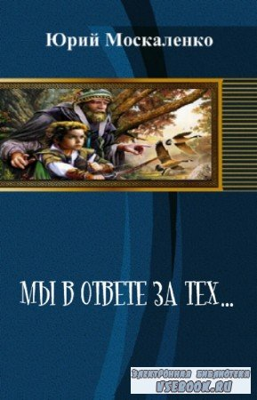 Москаленко Юрий - Мы в ответе за тех...
