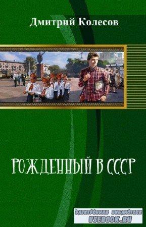 Колесов Дмитрий - Рожденный в CССР