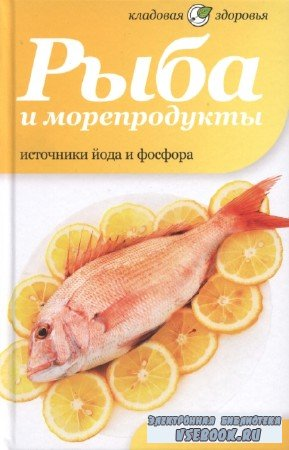 Потапова Н. - Рыба и морепродукты. Источники йода и фосфора
