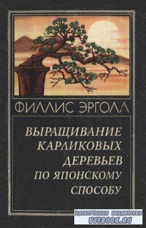 Эрголл Ф. - Выращивание карликовых деревьев по японскому способу