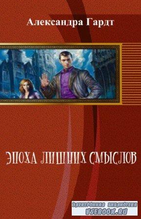 Гардт Александра - Эпоха лишних смыслов