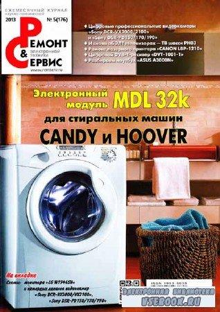 Ремонт и Сервис №5 (176) 2013