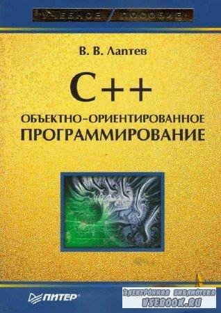 C++. Объектно-ориентированное программирование: Учебное пособие