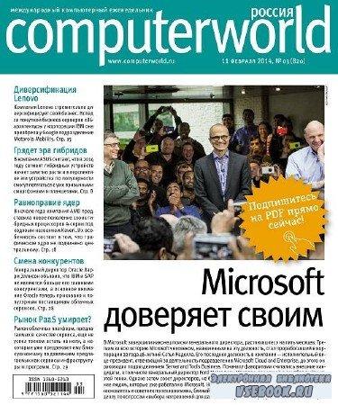 Computerworld №3 (февраль 2014) Россия