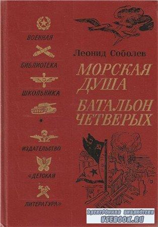 Леонид Соболев. Морская душа. Батальон четверых