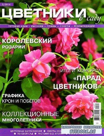 Цветники в саду №3 (март 2014)