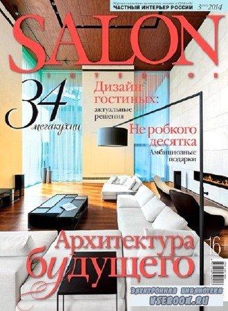 Salon-interior №3 (март 2014)