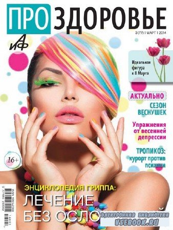 Про здоровье №3 (март 2014)