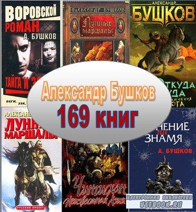 Александр Бушков (169 книг)