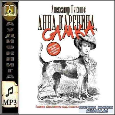 Александр Никонов – Анна Каренина, самка (Аудиокнига)