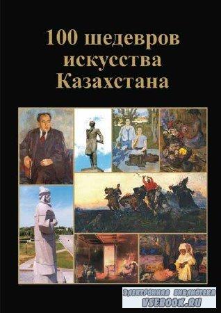100 шедевров искусства Казахстана. Живопись. Скульптура. Графика