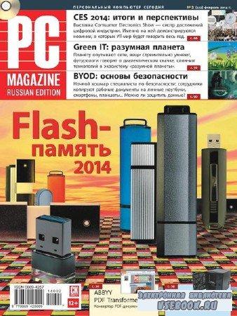 PC Magazine №2 (февраль 2014) Россия