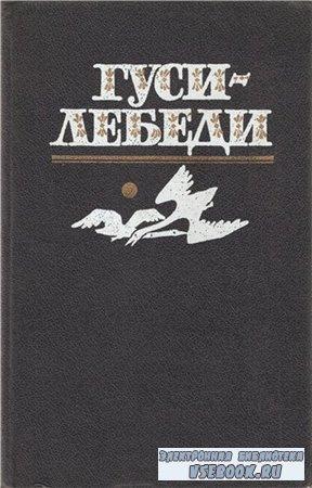 Гуси-лебеди. Фольклор для детей от колыбельных до былин