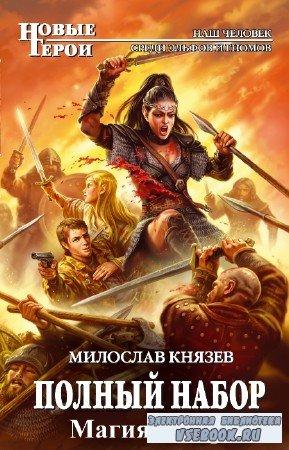 Князев Милослав - Полный набор. Магия Фиора