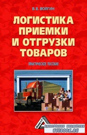 Волгин Владислав - Логистика приемки и отгрузки товаров: Практическое пособие