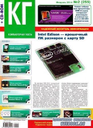 Компьютерная газета Хард Софт №2 (февраль 2014)