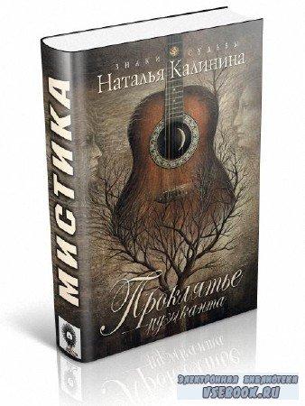 Калинина Наталья - Проклятье музыканта