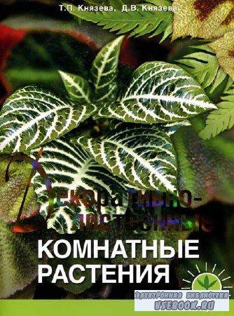 Декоративнолиственные комнатные растения