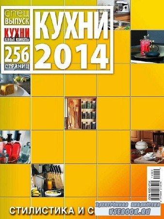 Кухни и ванные комнаты. Спецвыпуск «Кухни 2014»