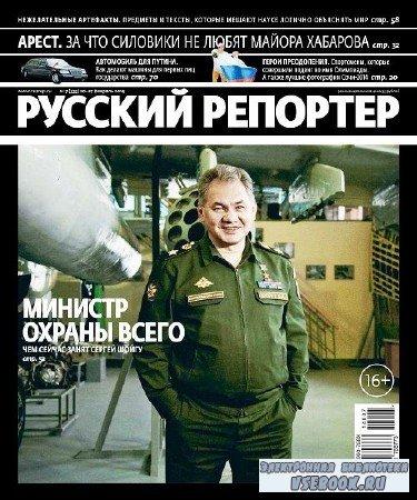 Русский репортер №7 (февраль 2014)