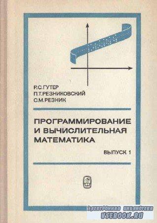 Программирование и вычислительная математика. Выпуск 1. Основы программиров ...