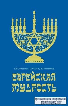 Черепенчук В. - Еврейская мудрость. Афоризмы, притчи, изречения