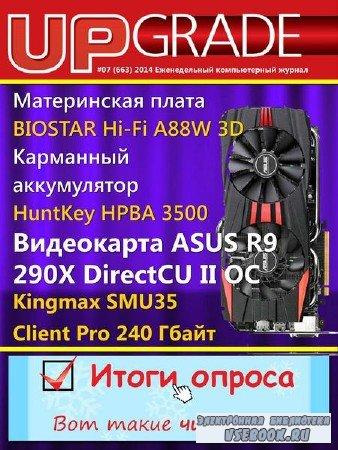 UPgrade №7 (февраль 2014)