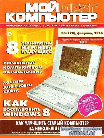 Мой друг компьютер №3 (февраль 2014)
