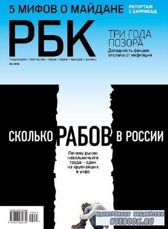 РБК №3 (март 2014)