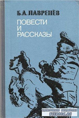 Борис Лавренёв. Повести и рассказы