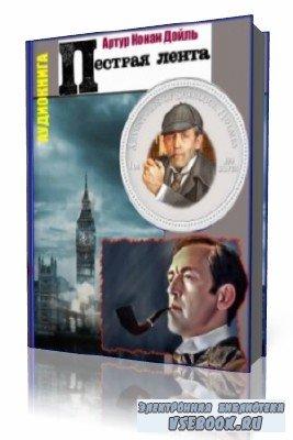 Артур  Конан Дойль  -  Пестрая лента  (Аудиокнига)  читает  Александр Водян ...