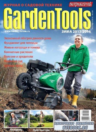 Потребитель. GardenTools №17 (зима 2013-2014)
