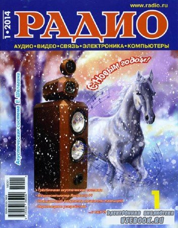 Радио №1 (январь 2014)