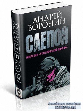 Воронин Андрей - Слепой. Операция «Атлантический циклон»