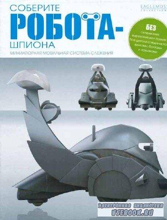 Робот-шпион №0-90 + программное обеспечение (все выпуски)