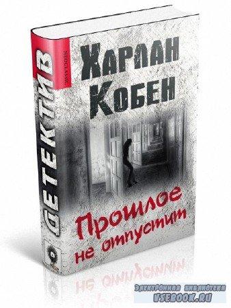 Кобен Харлан - Прошлое не отпустит