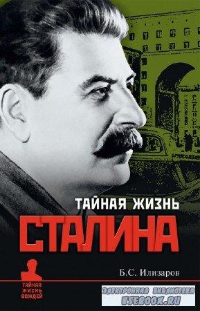 Илизаров Борис - Тайная жизнь Сталина