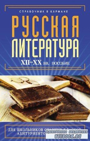 Аракчеева Е.В. - Русская литература XII–XX вв.