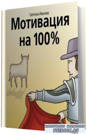 Иванова Светлана.  Мотивация на 100% (Аудиокнига)