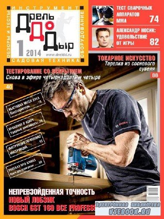 ДрельДоДыр №1 (январь-март 2014)