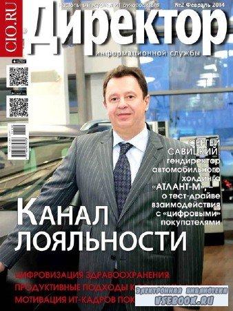 Директор информационной службы №2 (февраль 2014)