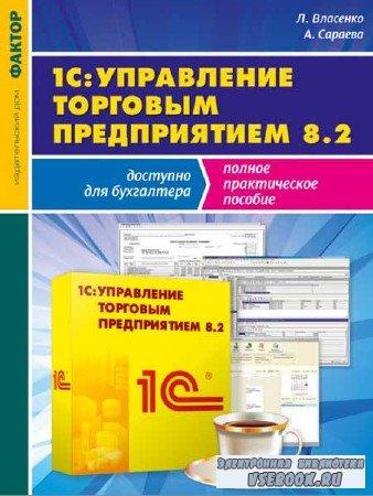 1С: Управление торговым предприятием 8.2