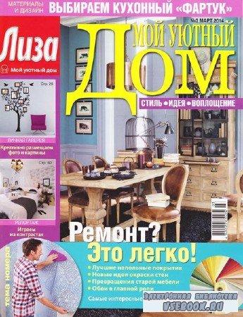 Мой уютный дом №3 (март 2014)